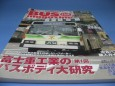 ベストカー/BUS magazine Vol.6